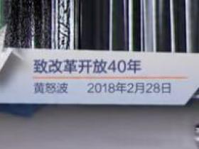 致改革开放40年(黄怒波 2018年2月28日)见字如面