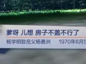 爹呀,儿想,房子不盖不行了(杨学明致岳父杨善洲 1970年8月5日)见字如面