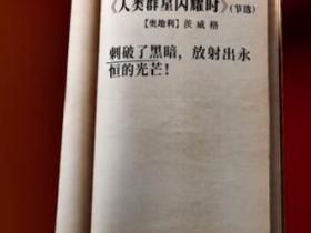 《人类群星闪耀时》节选(作者:茨威格)朗读者