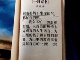 《一封家书》(作者:张桂梅)朗读者