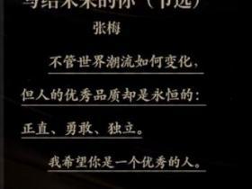 《写给未来的你》(节选)(作者:张梅)朗读者