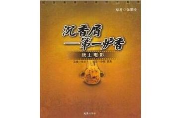 《沉香屑·第一炉香》经典语录/语句