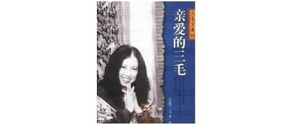 《亲爱的三毛》经典语录/语句