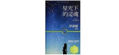 《星光下的灵魂》的经典语录/语句
