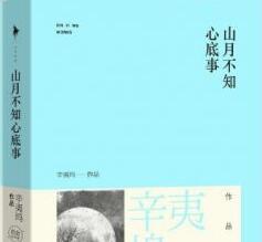 《山月不知心底事》经典语录/语句