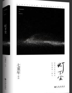 《灯下尘》的经典语录/语句/名言