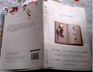 《情人书》的经典语录/语句/名言
