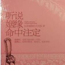 《听说姻缘命中注定》的经典语录/语句/名言