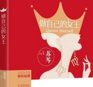 《做自己的女王》的经典语录/名言/语句