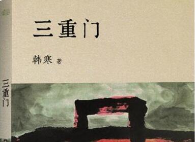 《三重门》的经典语录/语句/名言