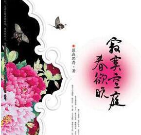 《寂寞空庭春欲晚》的经典语录/语句/名言
