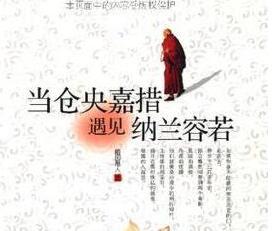 《当仓央嘉措遇见纳兰容若》的经典语录/语句/名言