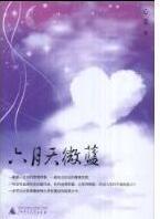 《六月天微蓝》的经典语录/语句/名言