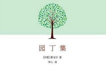 《园丁集》的经典语录/语句/名言
