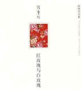 《红玫瑰与白玫瑰》的经典语录/佳句/名言