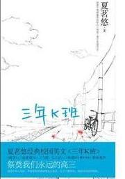《三年K班》的经典语录/佳句/名言