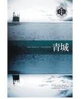 《青城》的经典语录/佳句/名言