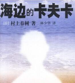 《海边的卡夫卡》的经典语录/佳句/名言