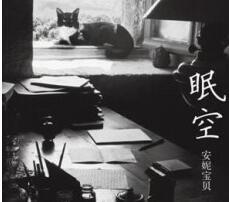 《眠空》的经典语录/佳句/名言