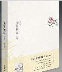 《素年锦时》的经典语录/佳句/名言