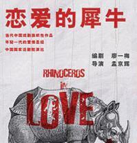《恋爱的犀牛》的经典台词/语句/名言