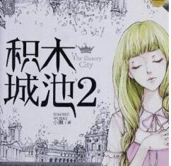 《积木城池2》经典语录/语句/名言