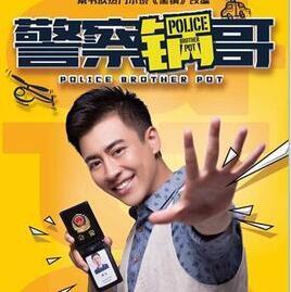 《警察锅哥》的经典台词/语录/对白