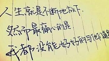 伤心句子:人都这样失去了才会在乎才会失落后悔
