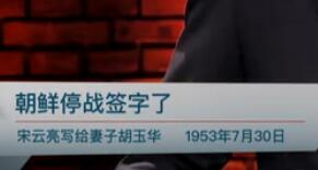 朝鲜停战签字了(宋元亮写给妻子胡玉华)