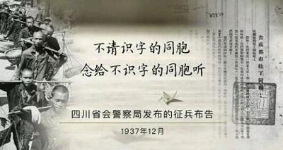 请识字的同胞念给不识字的同胞听(四川省会警察局发布的征兵布告)