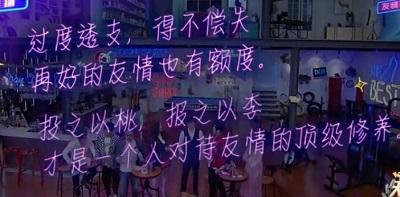 《天天向上(2017-10-06)》的经典台词/语录/对白