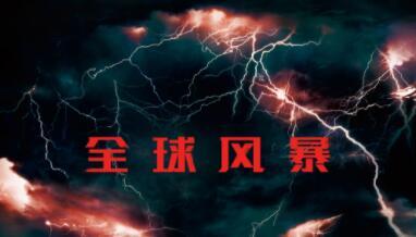 《全球风暴》的经典台词/语录/对白