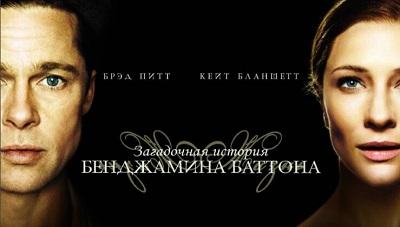《返老还童》又名《本杰明·巴顿奇事》的经典台词/语录/对白