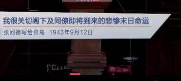 我很关切阁下及同僚即将到来的悲惨末日命运(张问德写给田岛 1943年9月12日)