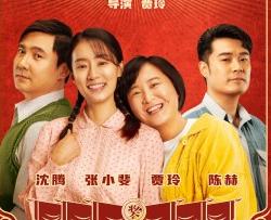《你好,李焕英》的经典台词/语录/对白(贾玲执导电影)