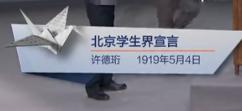 北京学生界宣言(许德珩 1919年5月4日)见字如面