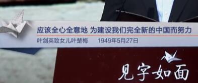 应该全心全意地为建设我们完全新的中国而努力(叶剑英致女儿叶楚梅 1949年5月27日)见字如面