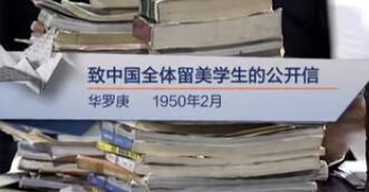 致中国全体留美学生的公开信(华罗庚 1950年2月)见字如面