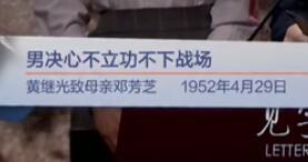 男决心不立功不下战场(黄继光致母亲邓芳芝 1952年4月29日)见字如面