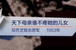 天下母亲谁不疼她的儿女(邓芳芝致志愿军 1953年)见字如面