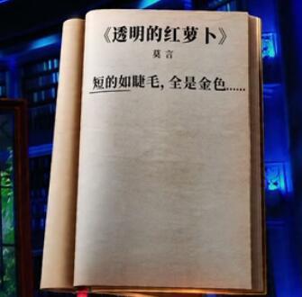 《透明的红萝卜》节选(作者:莫言)朗读者