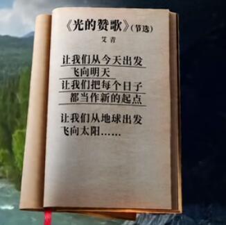 《光的赞歌》节选(作者:艾青)朗读者