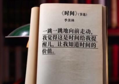 《时间》节选(作者:季羡林)朗读者